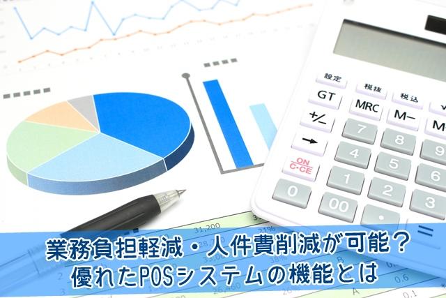 業務負担軽減・人件費削減が可能なPOSシステム