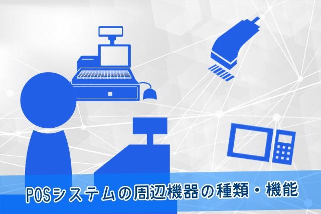 POSシステムの周辺機器の種類・機能