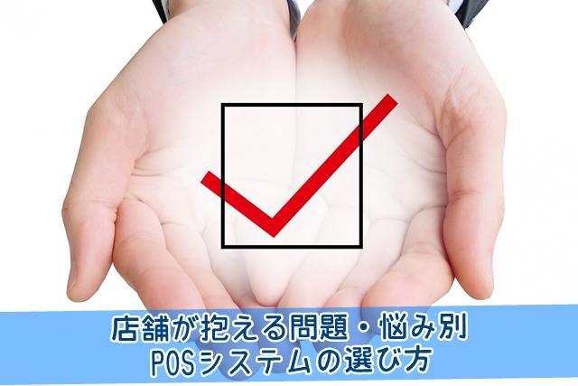 店舗が抱える問題・悩み別POSシステムの選び方